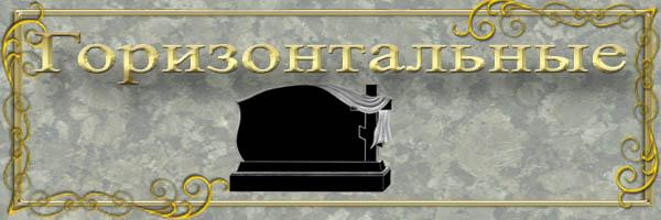 горизонтальные памятники, памятники в Бобруйске, памятники из гранита