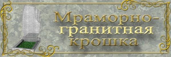памятник из мраморно-гранитной крошки, памятники в Бобруйске, памятник на кладбище,памятник на могилу, дешевый памятник