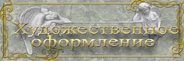 художественное оформление памятника, рисунки для памятников, оформление памятника, памятники в Бобруйске