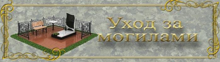 уход за могилами, благоустройство могил, благоустройство в Бобруске