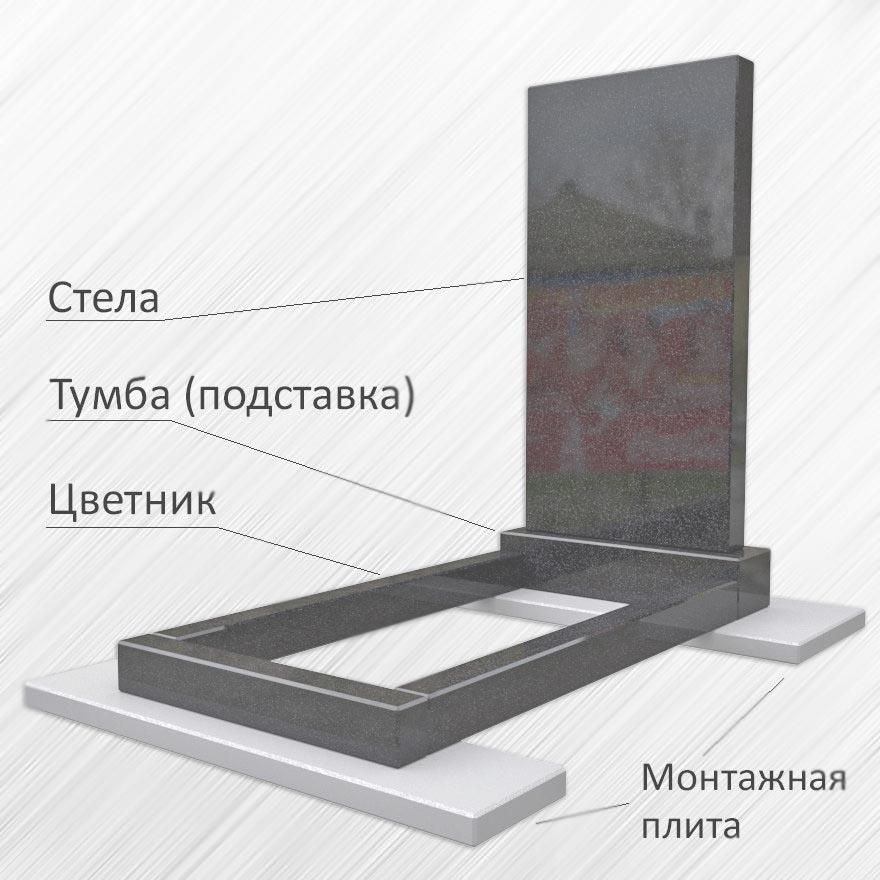 установка памятника схема